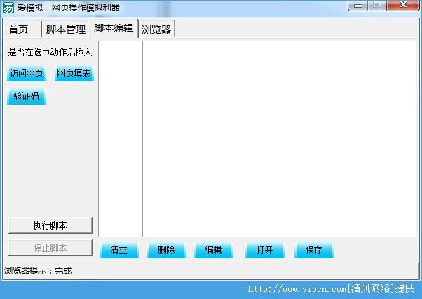 网页操作模拟利器 V1.0 绿色版
