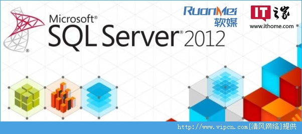 微软SQL Server 2012 SP2 RTM x32 官方版