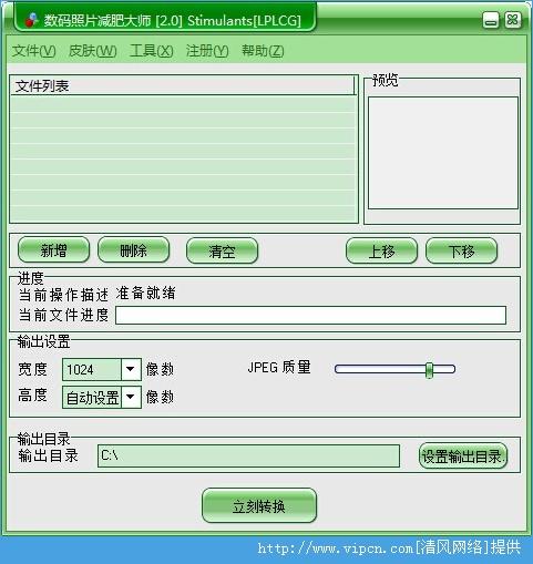 数码照片减肥大师官方特别版 v2.0 绿色版