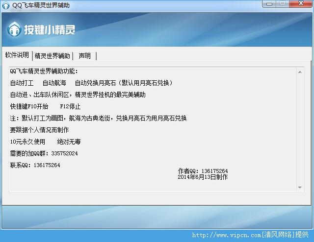 QQ飞车精灵世界辅助 v1.0