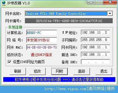 IP修改器  V1.0 绿色版