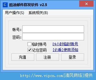 酷迪邮件群发软件 v2.5 绿色版