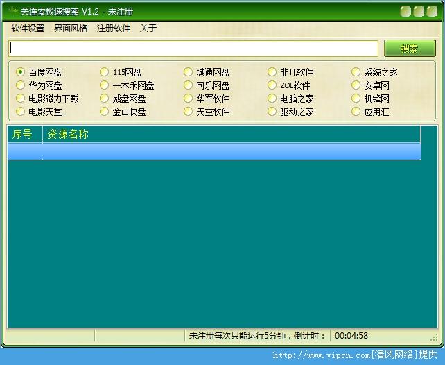 关连安极速搜索 v1.2 绿色版