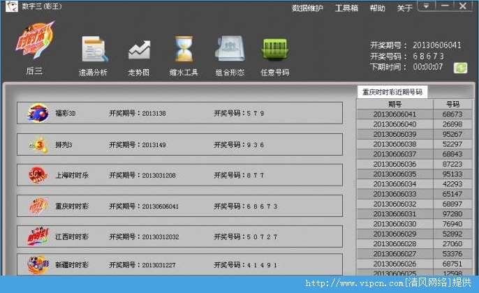 数字三彩王 v1.0 安装版