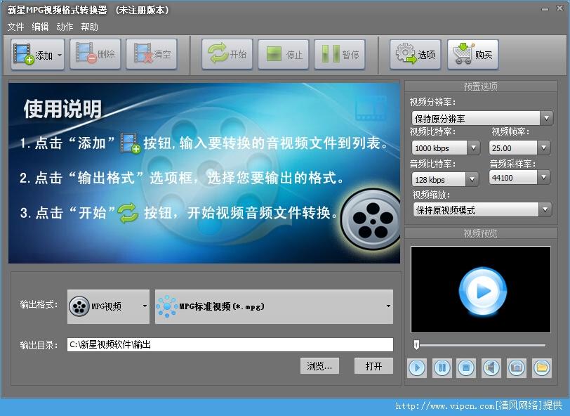 新星MPG视频格式转换器 V6.5.8.0 官方最新版