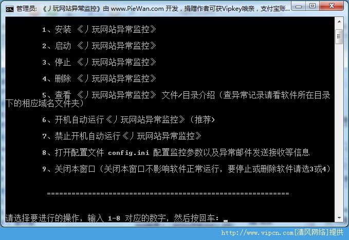 丿玩网站异常监控软件 2014官方版
