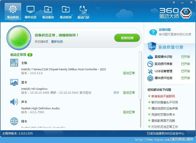 360驱动管家官方版 v1.0.0.1105 安装版