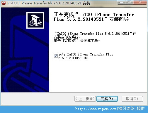 ImTOO iPhone Transfer Plus 官方中文注册版 v5.6.2.20140521 安装版