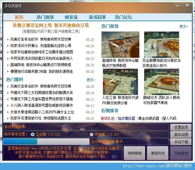 笑傲江湖多玩笑助手官方版 v1.2.121 绿色版