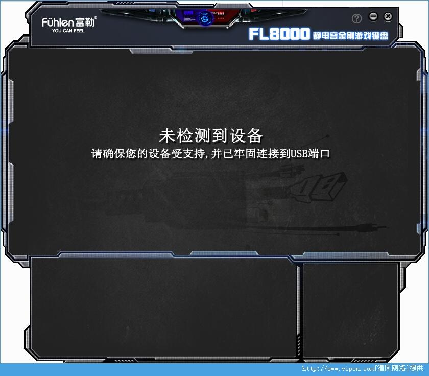富勒FL8000键盘驱动 v1.0 官方版