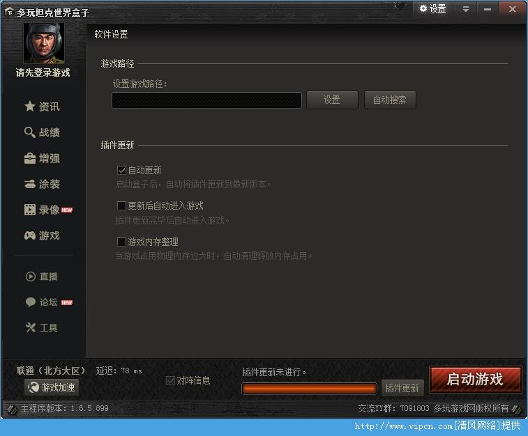 多玩坦克世界盒子 V1.6.5绿色版