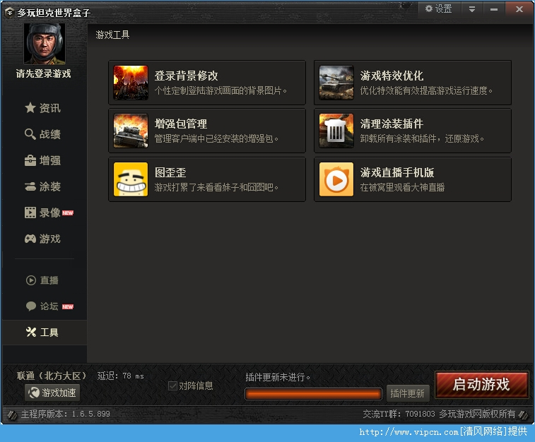 多玩坦克世界盒子 V1.6.5安装版