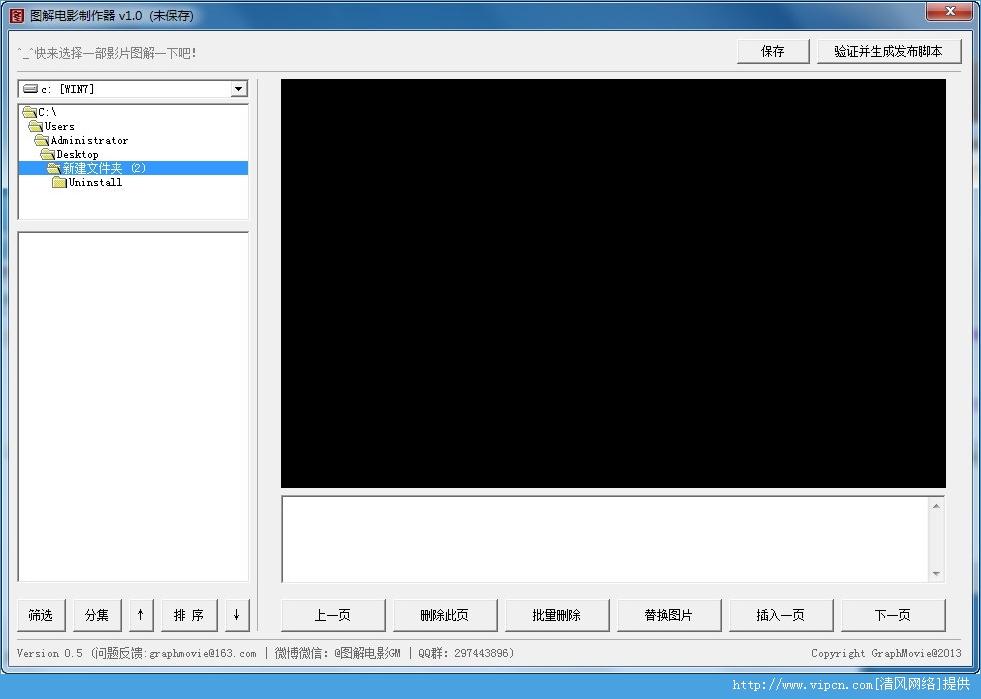 图解电影脚本制作器 v1.0 绿色版