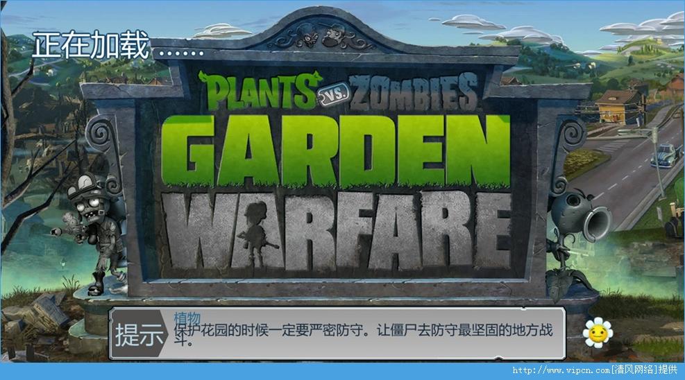 《植物大战僵尸:花园战争》汉化补丁 v1.0