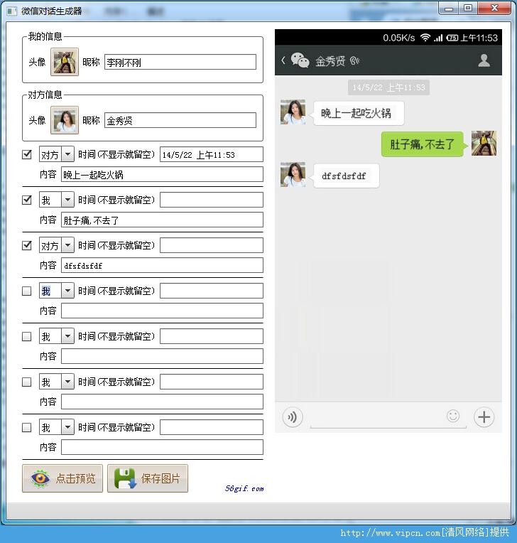 微信对话生成器 v1.5 绿色版