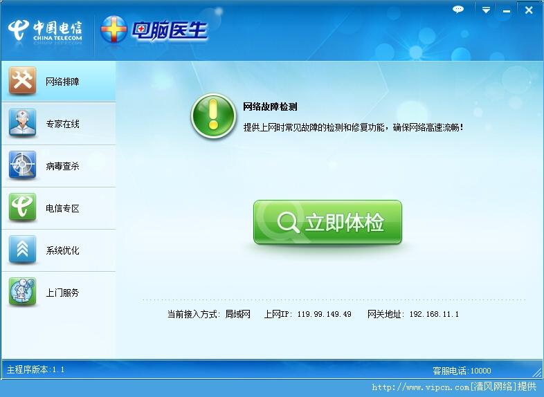 中国电信电脑医生 v1.1 安装版
