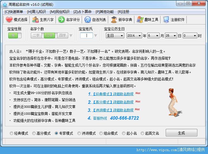周易起名软件 v16.0 绿色版