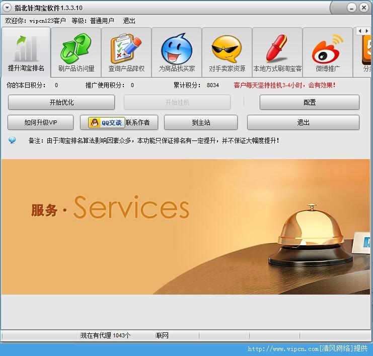 指北针淘宝推广软件官方版 V1.3.7 绿色版