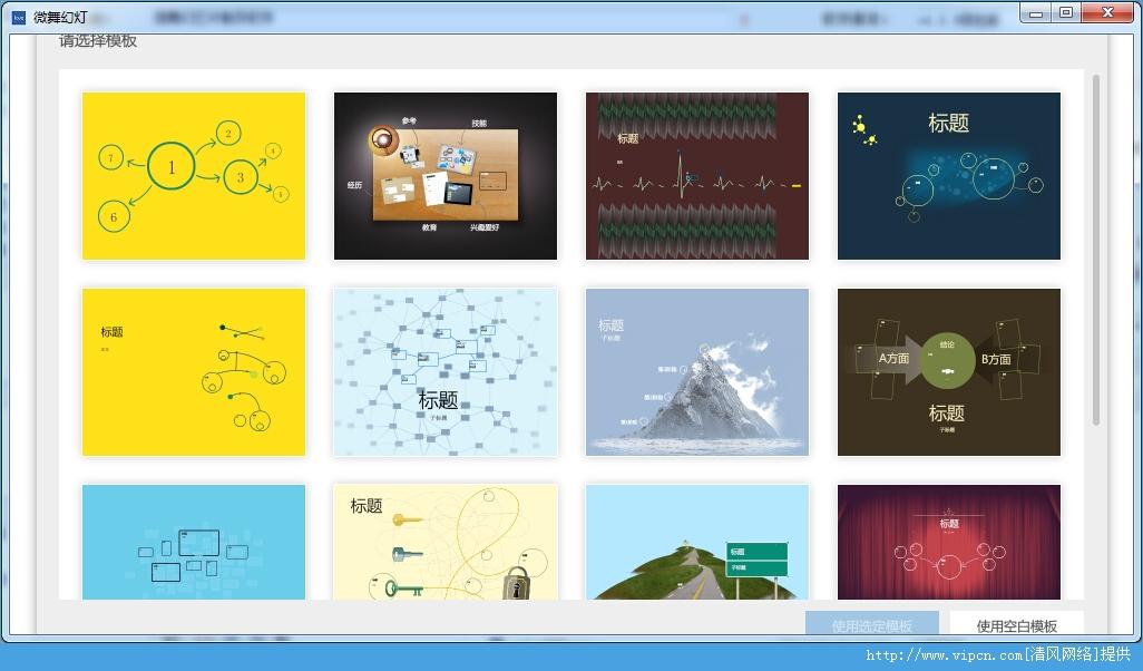 微舞幻灯片制作软件 v1.2.3绿色版