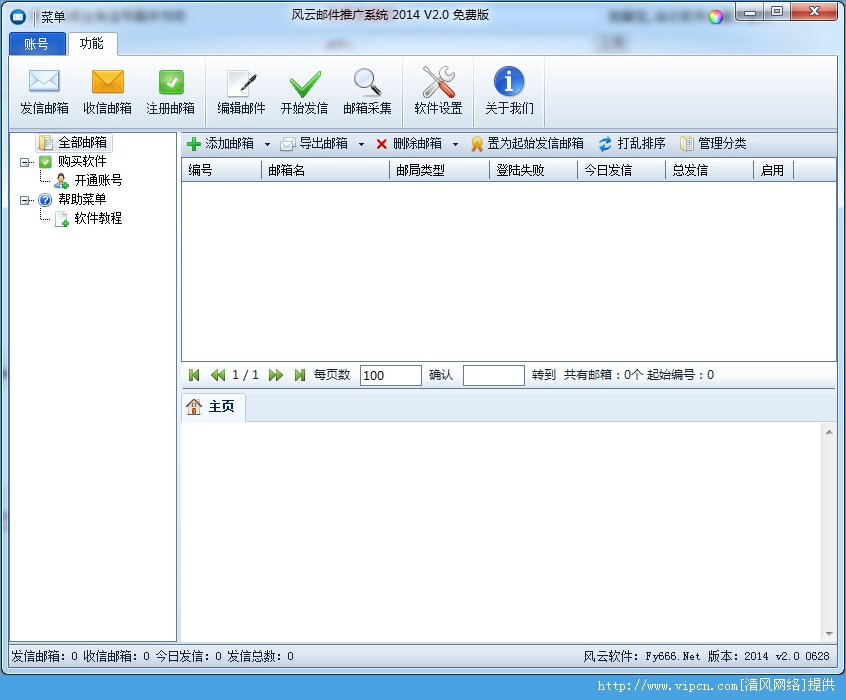 风云邮件群发系统2014官方版 v2.01 安装版