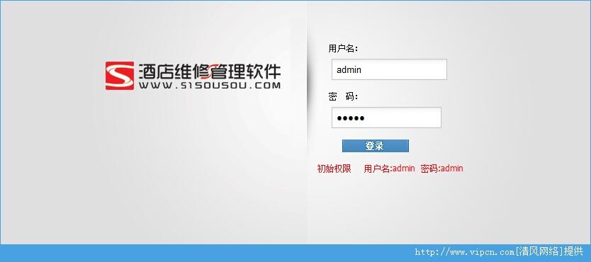51搜搜酒店工程部报修软件 v4.1.0 安装版