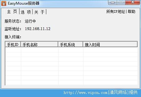EasyMouse服务端(无线鼠标服务端) V1.0 安装版