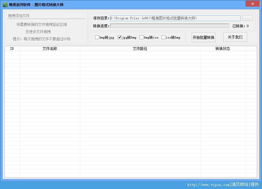 唯美图片格式转换大师 v1.0 安装版