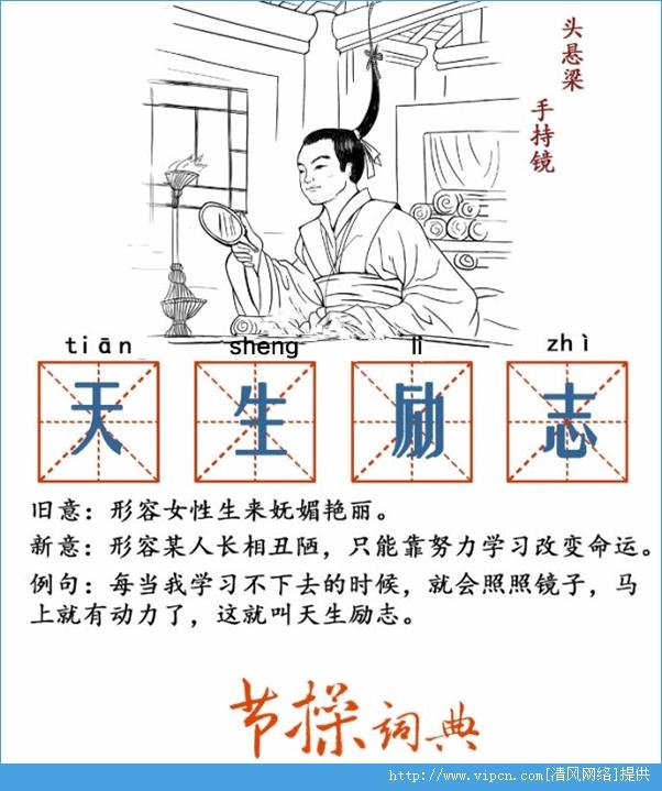 《网络节操词典全集》90后美女独创[多图]