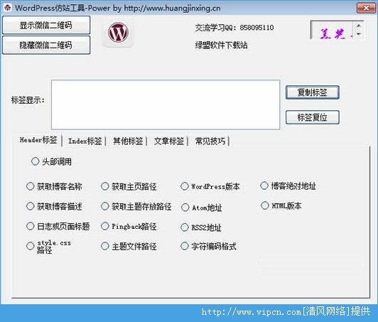 Wordpress仿站工具 V1.0绿色版