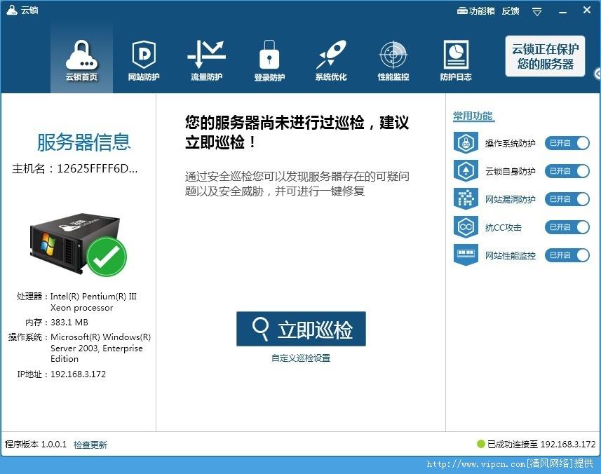 云锁(服务器安全管理软件)官方版 v1.0免费版