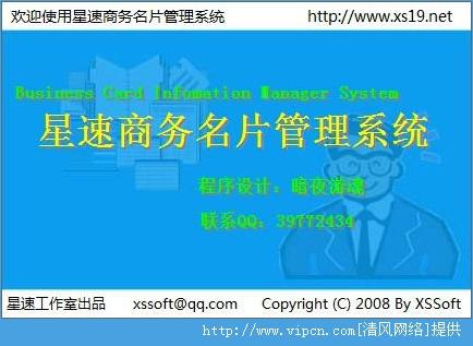 星速商务名片管理系统  V1.0官方版