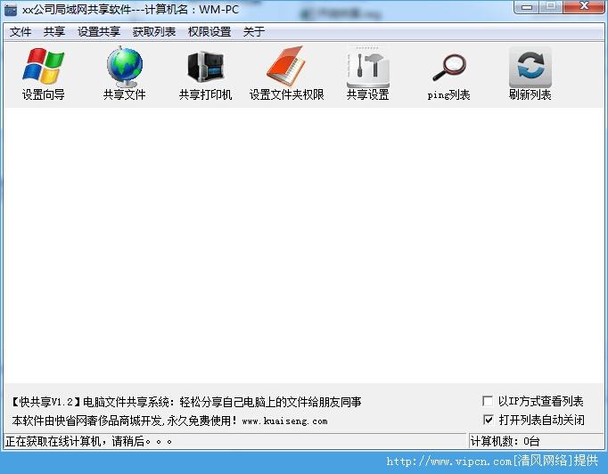快共享(电脑文件共享系统) v1.2 绿色版