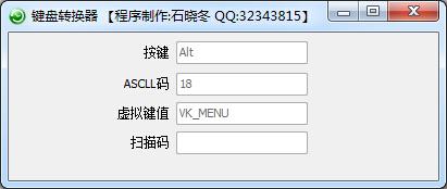 键盘转换器 v1.0 绿色版