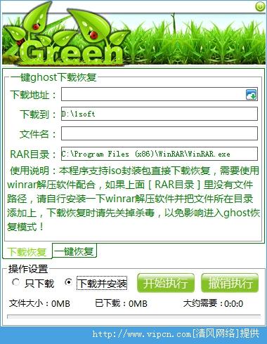 ghost系统下载恢复大师(ghost系统封装包恢复工具) v2.5 绿色版