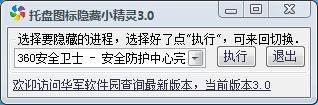系统托盘图标隐藏小精灵 V3.0绿色免费版