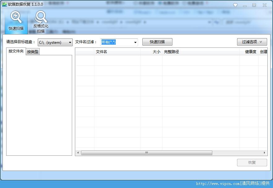 软媒魔方数据恢复软件官方版 V1.0.8.0 绿色版