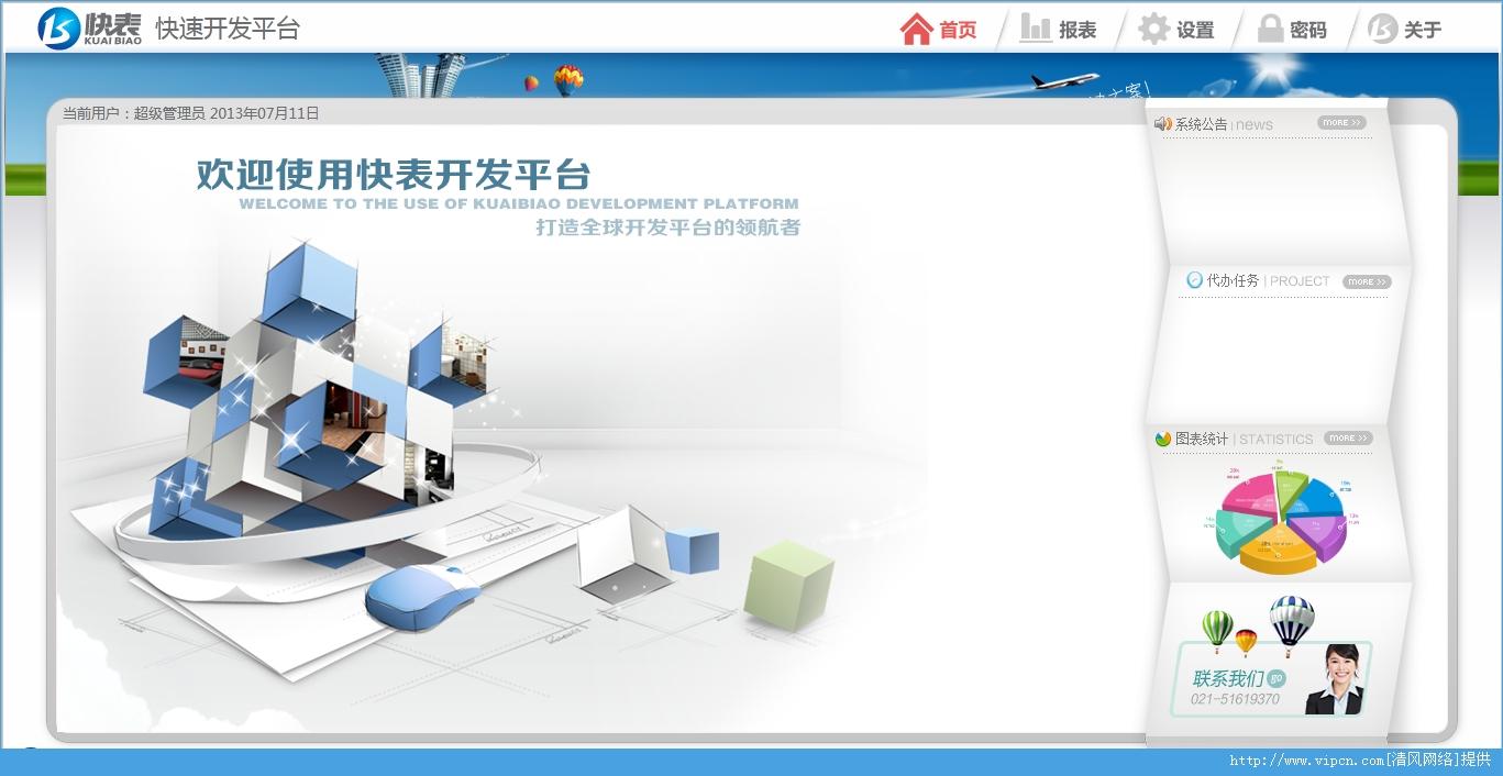 快表软件(软件设计平台)官方版 v3.0.019 安装版