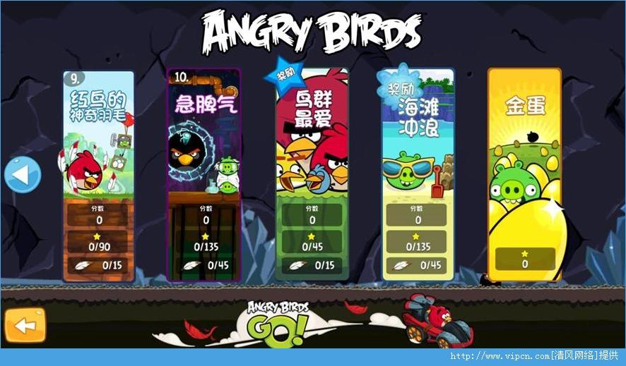 《愤怒的小鸟》 全新中文版