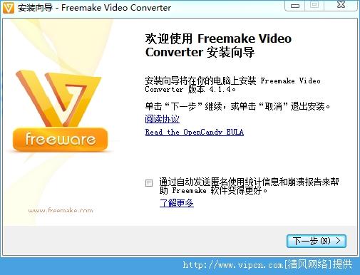 万用影音转换器(Freemake Video Converter) 中文版 v4.1.4.3