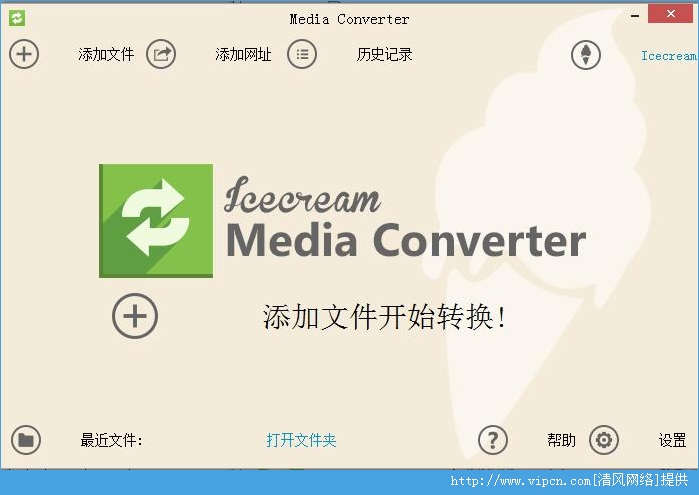 冰淇淋媒体转换器(Icecream Media Converter)官方版 V1.02 最新中文版