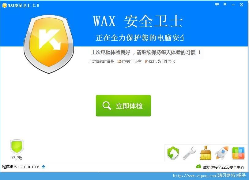 wax安全卫士官方版 v2.0 安装版