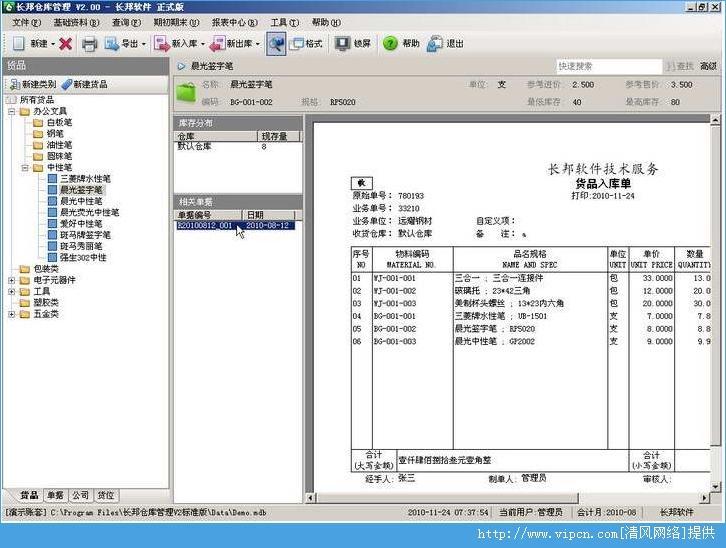 长邦免费仓库管理软件官方版 v3.20 安装版