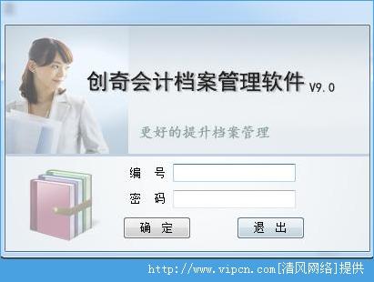 创奇会计档案管理软件官方版 V9.0 安装版