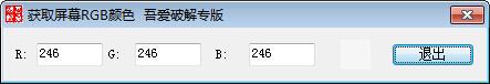 获取屏幕RGB颜色器吾爱专版 V1.0 绿色版