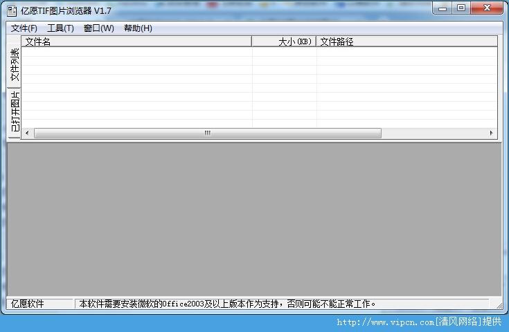 亿愿TIF图片浏览器官方版 V1.7 绿色版