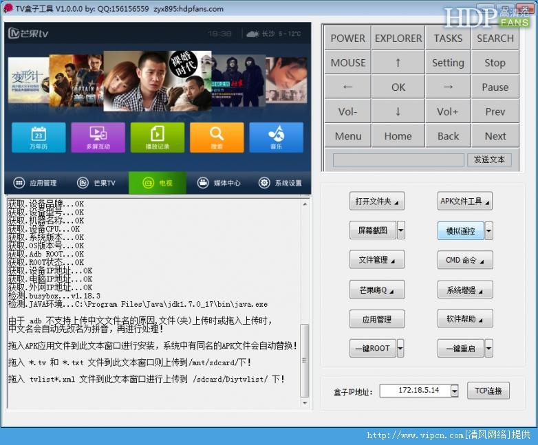 芒果嗨Q电视盒子常见问题处理方案[多图]