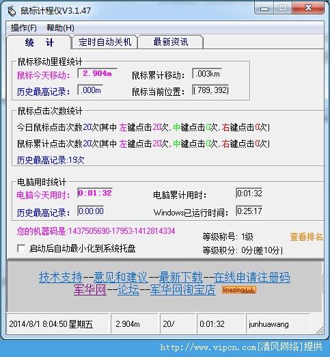 鼠标计程仪(鼠标使用统计软件)官方版 V3.1.48 绿色版