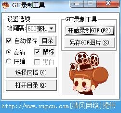 点点动态图片GIF录制工具官方版 V3.2 免费版