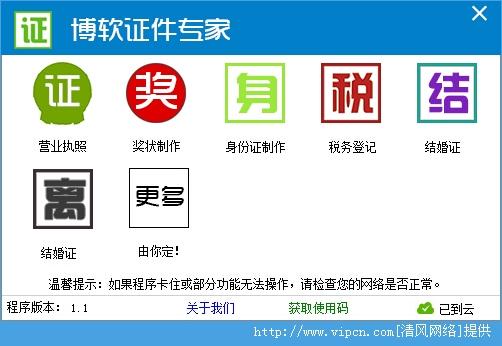 博软证件专家官方版 v1.1 安装版