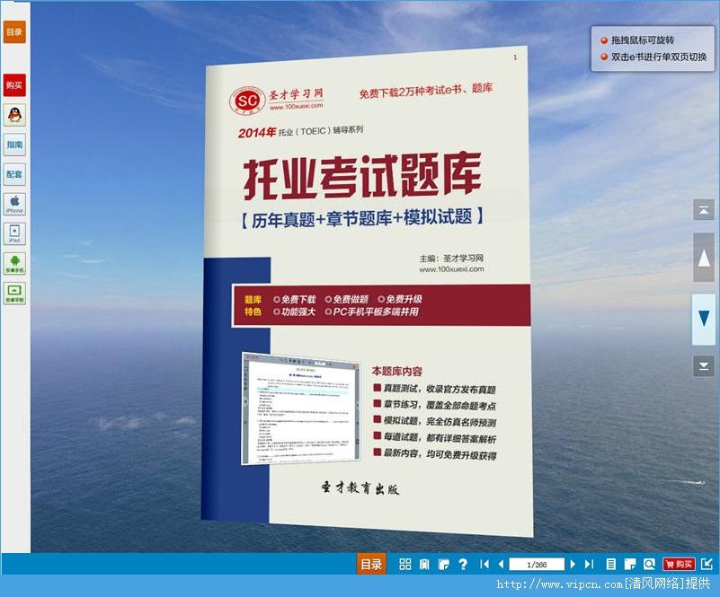 圣才2014托业考试题库 v1.0 安装版
